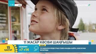 15.01.2019 – Tańsholpan (Таңшолпан). Таңғы ақпаратты-сазды бағдарлама