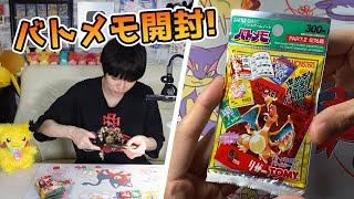 【ポケモン】昔のおもちゃ「バトメモ」を開封!【本郷奏多の日常】