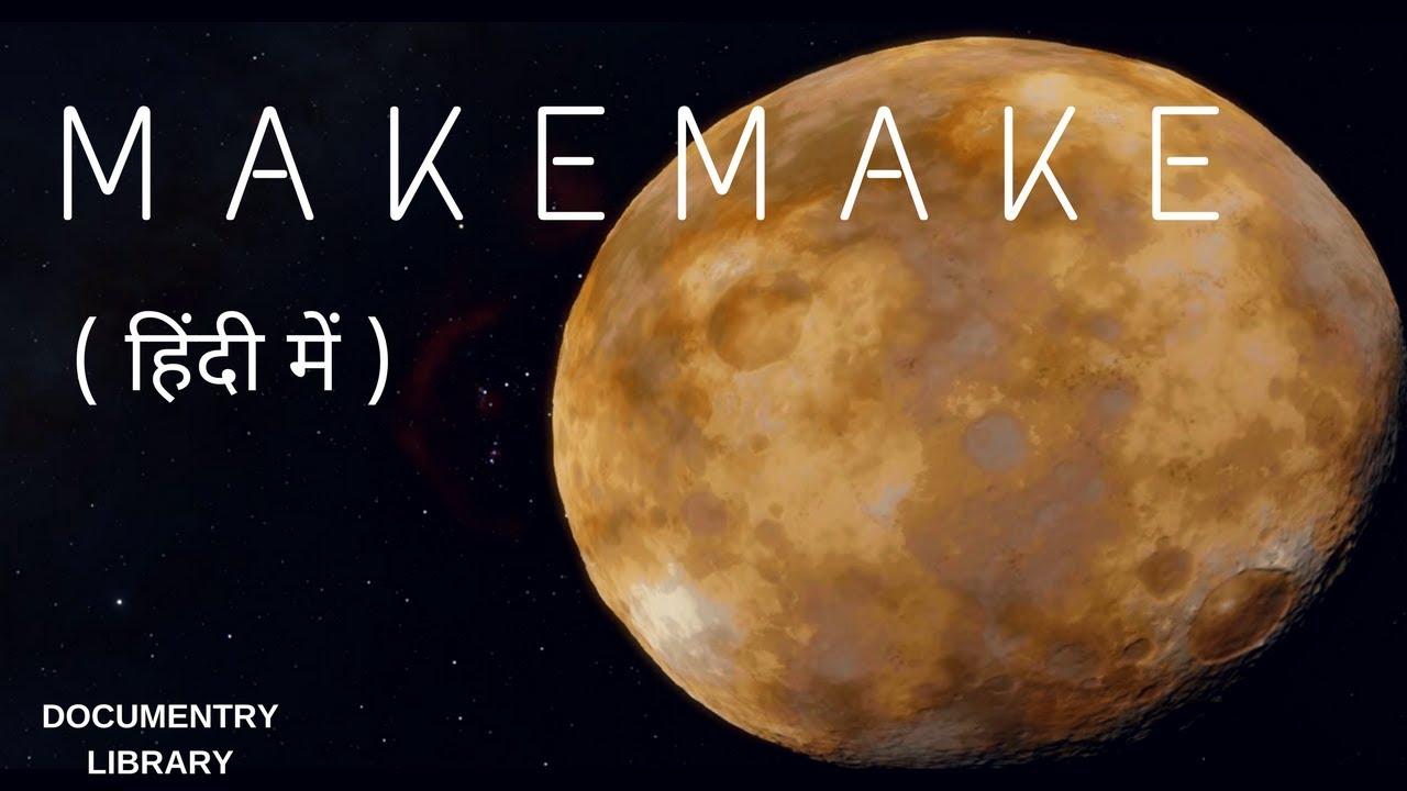 एक रहस्यमई बौना ग्रह Makemake | makemake facts in hindi
