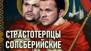 Горе-шпионы - Реакция на интервью Петрова и Баширова #БездуховнаяЕвропа #новичок