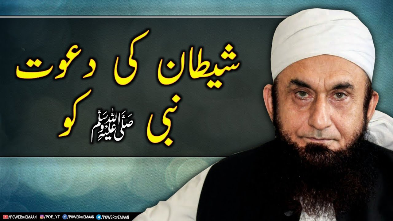 Shaitan Ki Dawat Nabi (ﷺ) ko || Maulana Tariq Jameel || Power of Emaan
