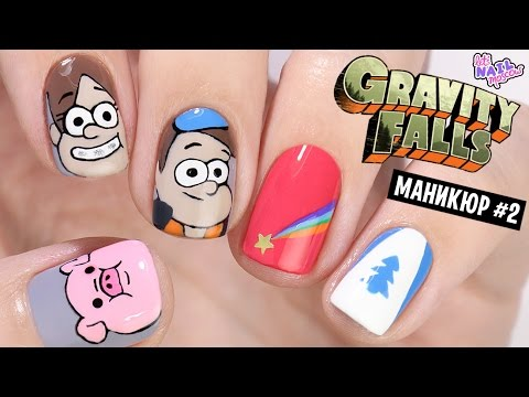 Красивый маникюр Гравити Фолз | Beautiful Gravity Falls nails DIY tutorial