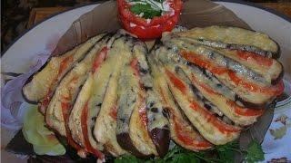 Закуска из баклажанов с помидорами и сыром./Eggplant appetizer.