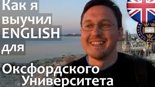 Как выучить Английский язык самостоятельно? Как я выучил Английский язык для Оксфорда.(Как выучить английский язык самостоятельно? Английский язык? Как я выучила английский язык? Как учить Англи..., 2015-05-12T23:30:03.000Z)