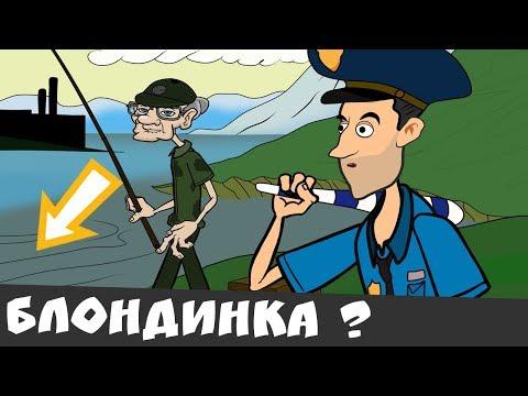 ДЕД ты не видел здесь БЛОНДИНКУ в синей юбке? (анимация)