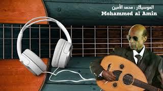 محمد الامين - حلم الاماسي