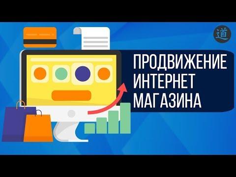 Продвижение интернет магазина в 2019-2020 году самостоятельно