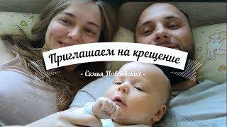 Приглашение на Крещение первенца семьи Павловских