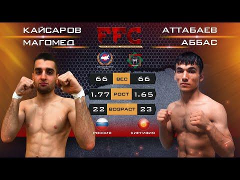 FFC 1 | Кайсаров Магомед Vs Аттабаев Аббас | Бой MMA