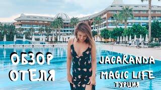 ОБЗОР JACARANDA MAGIC LIFE отель в ТУРЦИИ