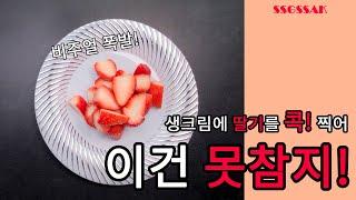 겨울에 먹는 딸기는 최고의 간식  홈파티 그릇 접시 파…