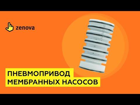 Замена пневмопривода насоса Duotek AF0100/AF0160