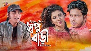 Shopno Bari Kazi Shuvo Mp3 Song Download