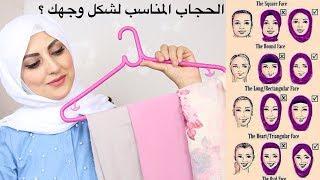 الحجاب المناسب لشكل وجهك  Hijab Styles For Every Face Shape