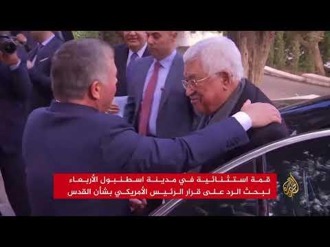 قمة إسلامية طارئة بشأن القدس في إسطنبول  - 20:22-2017 / 12 / 12