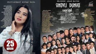 Sinovli dunyo (o'zbek serial) | Синовли дунё (узбек сериал) 25-qism