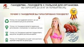 Гриб Ганодерма для похудения (видеообзор)