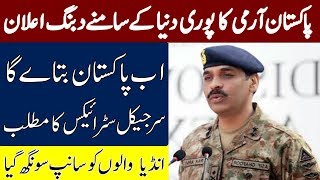 Pakistan army achievements and Army Chief QamarJaved Bajwa statement about peace|| the info teacher