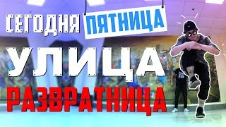 Танец - сегодня пятница улица развратница (Танцующий Чувак) Mr.MT ft. Soslan - Пятница Video