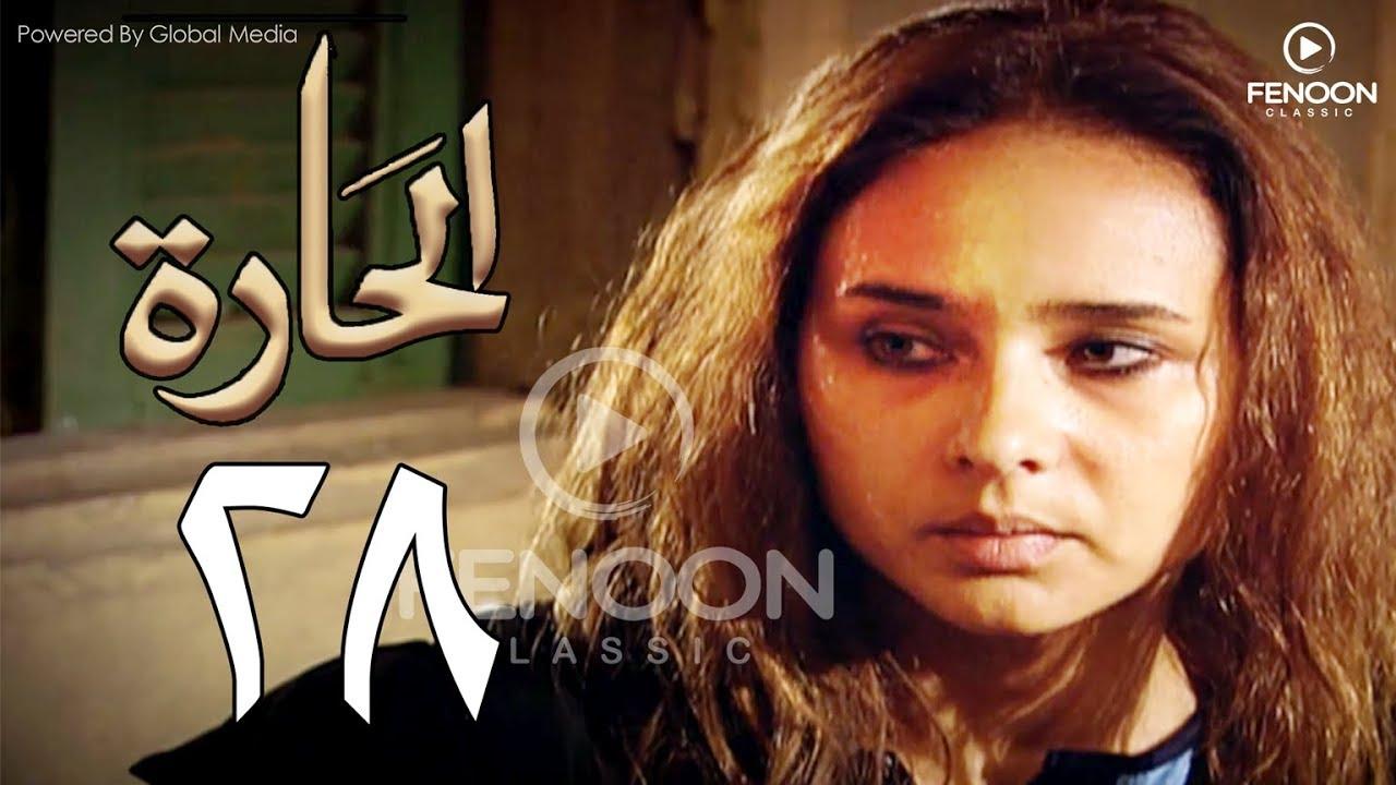 مسلسل الحاره الحلقة |28 | بطوله : نيلي كريم El Hara Series Eps