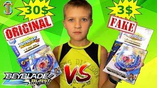 Бейблэйд Valtryek V3 ОРИГИНАЛ vs ПОДДЕЛКА - сравнение, битва. Стоит ли платить больше?
