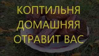 Коптильня домашняя убивает / smokehouse will kill your family / smokehouse is harmful