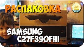 Розпакування 27'' монітора Samsung C27F390FHI