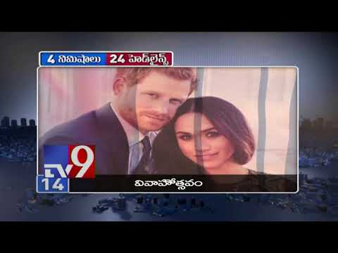 4 Minutes 24 Headlines || Top Trending News Worldwide || 19-05-2018 - TV9