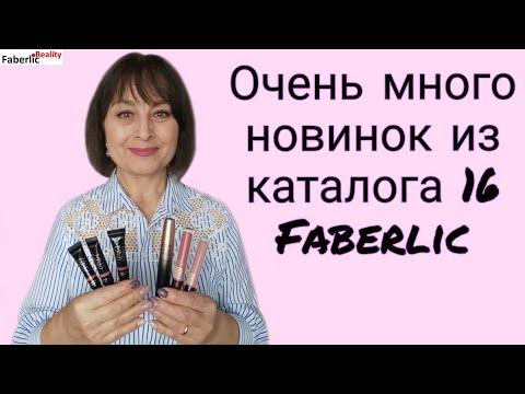 Очень много новинок из каталога 16 Faberlic / Фаберлик. Понравилось не всё! #FaberlicReality