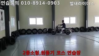 2종소형연습 원동기연습 별내라이더스 연습하기 코스 연습