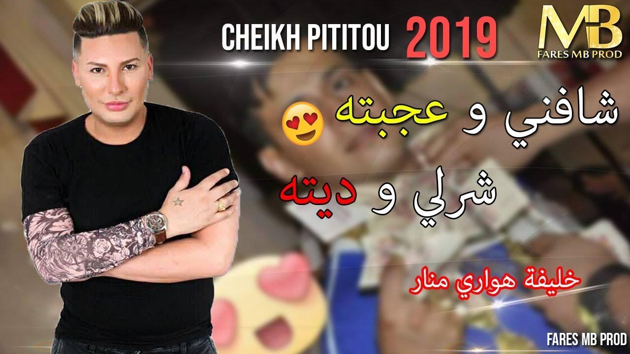 Download Cheikh Pititou 2019 - Chafni w 3jabteh هواري منار خليفته يفجرها بأغنية جديدة