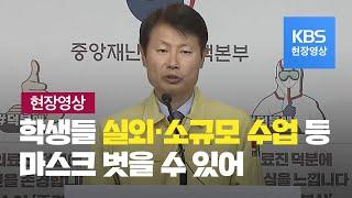 """[코로나19-중앙재난안전대책본부] """"운동장 등 실외서 …"""
