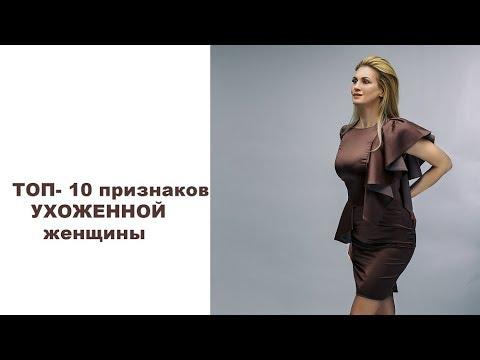 Как выглядит ухоженная женщина