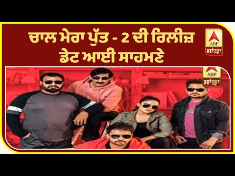 Release Date of Chal Mera Putt 2 Announced | Garry Sandhu Cameo | Amrinder Gill | ABP Sanjha