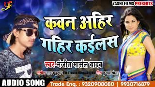 New Bhojpuri Song कवन अहीर गहिर कईलस Kawan Ahir Gahir Kailas Manjit Marshal Bhojpuri Songs