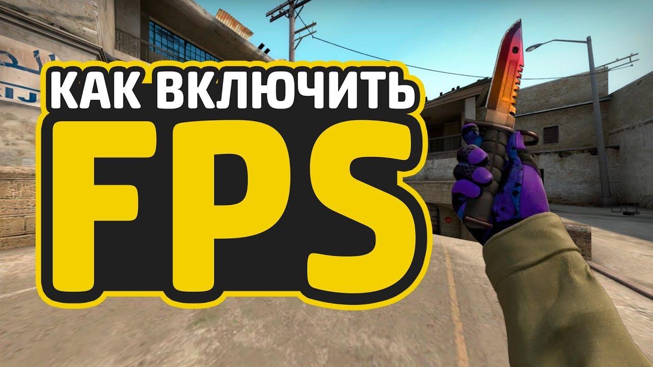 КАК ПОСМОТРЕТЬ FPS В CS:GO // ФПС В КС ГО - YouTube