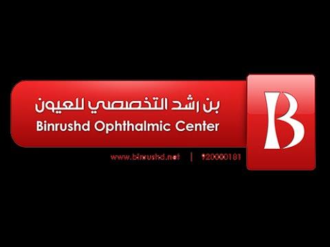 مركز بن رشد التخصصي للعيون Youtube