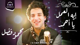 Esma3naa - Mahmoud Fadl - Eh El 3aml Ya Ahmed - ايه العمل يا أحمد - محمود فضل