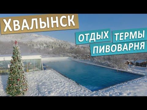 Отдых в Хвалынске: термы, пивоварня, горные лыжи