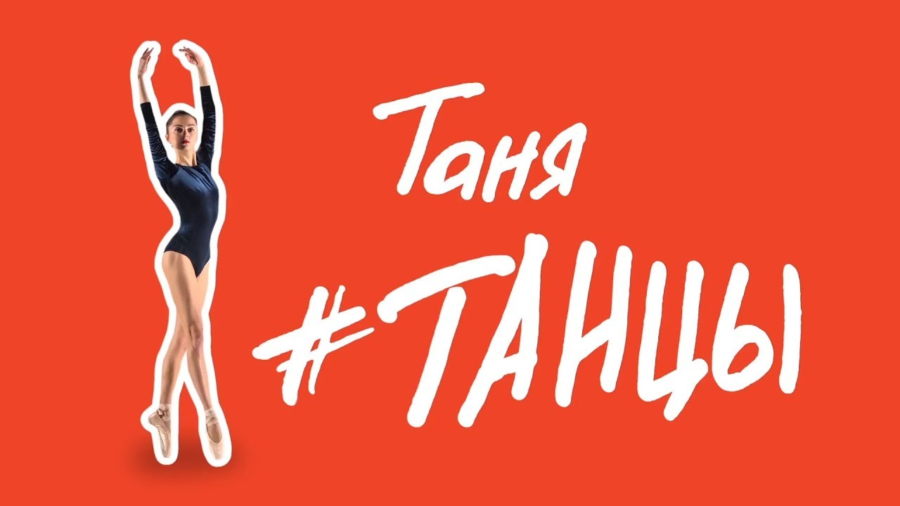 Таня + Танцы. Трейлер