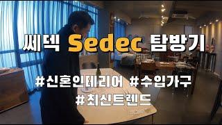 [인테리어] 쎄덱 강남점 쇼룸 구경하기 (SEDEC)