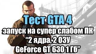 Тест GTA 4 запуск на супер слабом ПК (2 ядра, 2 ОЗУ, GeForce GT 630 1 Гб)