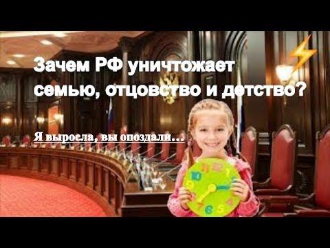 10 лет органы опеки лишают защиты прав детей и родительские права отца после развода, дети, модокп