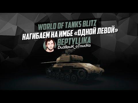ЛТТБ - ИМБА или ЗАНЕРФЛЕННЫЙ?   20:00МСК   WoT Blitz