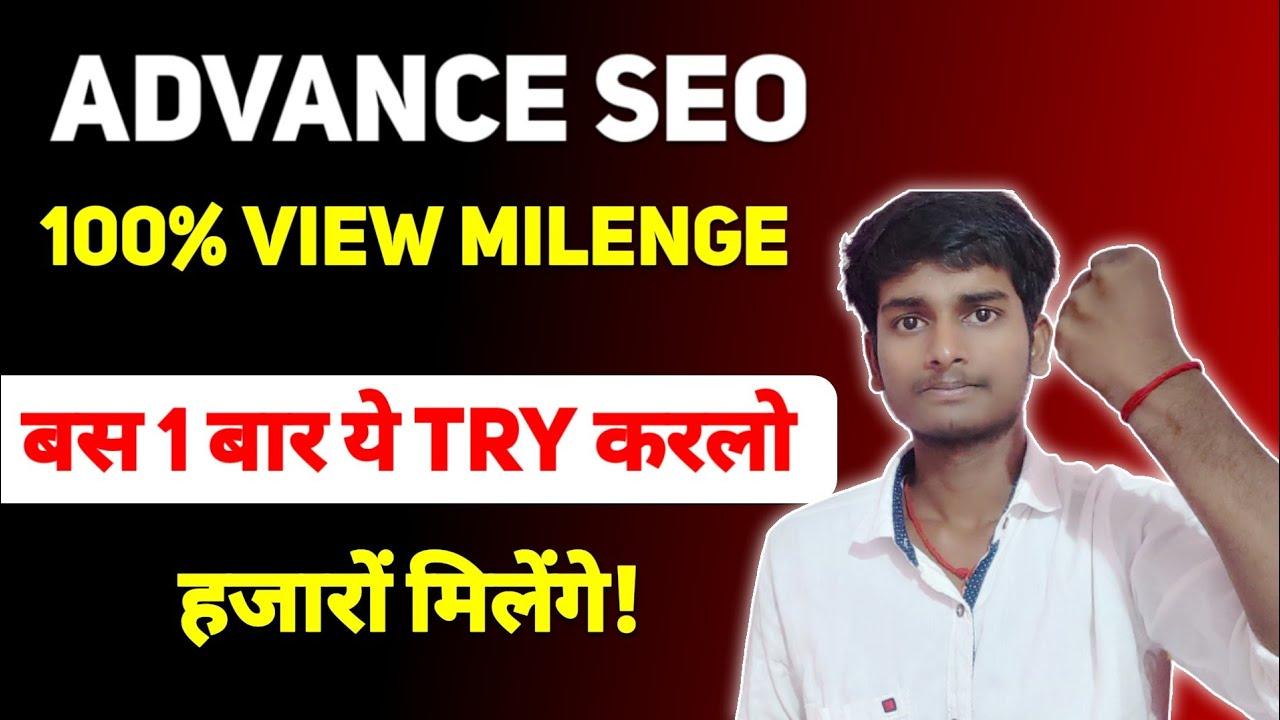 Views kaise badhaye | how to increase views on YouTube | views kaise badhaye 2021 new trick