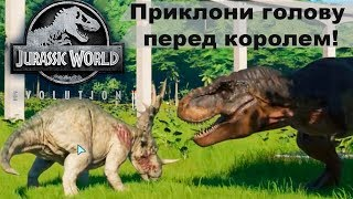 Боевой Тираннозавр Рекс, Стиракозавр и Паразоуролоф Jurassic World Evolution