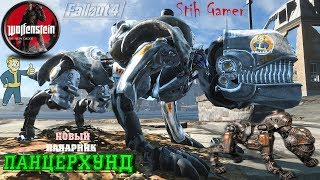 Fallout 4 Панцерхунд  Panzerhund