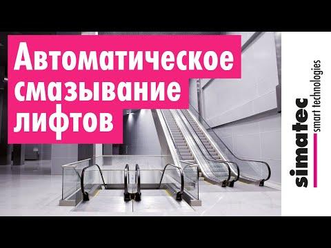Автоматическое смазывание лифтов