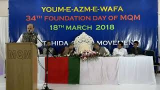 Complete Program of 34th Foundation Day of MQM held in London on 17 March 2018