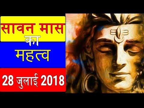 Pavitra sawan mass 2018#28 july 2018 Sawan maas#Gauri mangla vrata  2018#savan mahina 2018